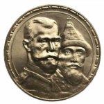 Nicola II (1894-1917) - ...